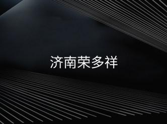 济南荣多祥